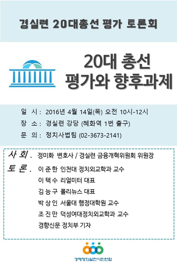 총선토론회 수정
