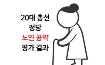 [20대 총선 정당 공약평가] 3. 노인 공약