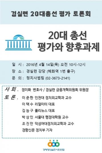 """[4/14] 경실련 20대 총선 평가 토론회 – """"20대 총선 평가와 향후 과제"""""""