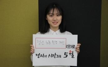"""[19대 대선] 1.청년""""노동 강도 조정으로 일자리가 늘어났으면 좋겠어요"""""""
