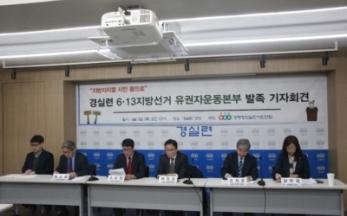 6·13지방선거 유권자운동본부 발족