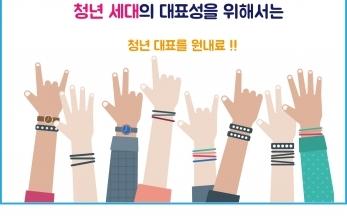 [청년 선거단 칼럼9] 우리의 지방자치를 위하여