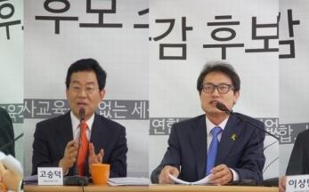 [2014 지방선거] 2014 서울교육감후보 초청공약토론회