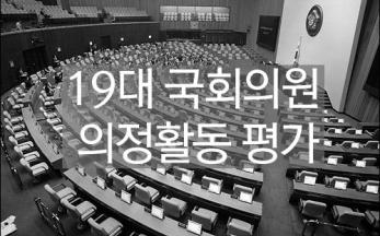 [19대 총선] 19대 국회의원 법안 발의 및 가결 분석