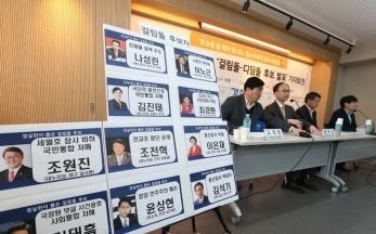 [20대 총선] 걸림돌·디딤돌 후보 발표