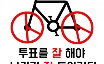[20대 총선] 걸림돌·디딤돌 후보 발표 기자회견