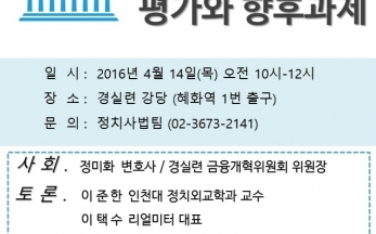 """[20대 총선] 평가 토론회 – """"20대 총선 평가와 향후 과제"""""""