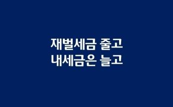 [19대 대선] [정책과제 카드뉴스⑩] 법인세 정상화