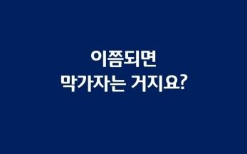 [19대 대선] [정책과제 카드뉴스⑨] 공수처 설치