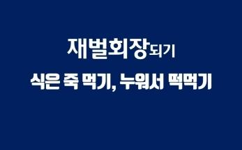 [19대 대선] [정책과제 카드뉴스⑧] 순환출자해소