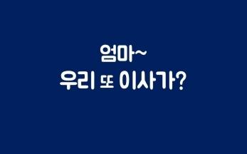 [19대 대선] [정책과제 카드뉴스⑥] 분양원가공개 & 분양가상한제