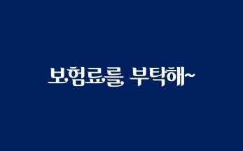[19대 대선] [정책과제 카드뉴스⑤] 건강보험 부과체계 개편