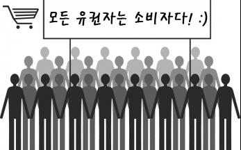 [19대 대선] 후보 소비자 정책 총정리