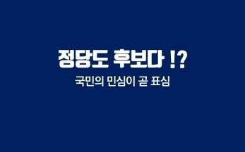 [19대 대선] [정책과제 카드뉴스④] 정당명부 비례대표제 도입