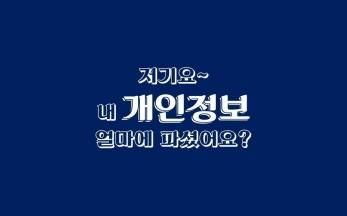 [19대 대선] [정책과제 카드뉴스③] 집단소송과 징벌배상제