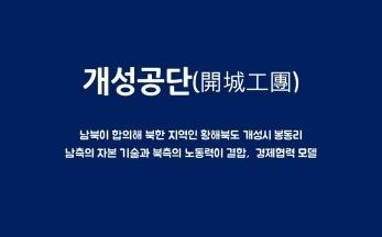 [19대 대선] [정책과제 카드뉴스②] 개성공단을 살려주세요!