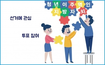 [청년 선거단 칼럼10] 청년이 주역 되는 시민들의 지방자치