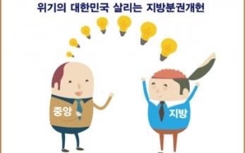 [자치분권 시리즈 칼럼10] 위기의 대한민국 살리는 지방분권개헌