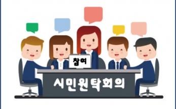 [자치분권 시리즈 칼럼7] 참여민주주의·숙의민주주의는 가능할까?
