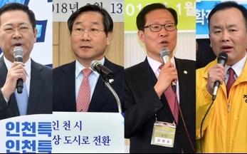 인천시장 후보 공약평가