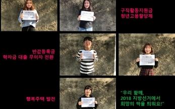2018 지방선거, 청년은 바란다! / 박신정