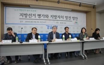 6‧13 지방선거 평가토론회 개최