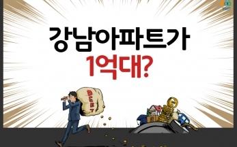 [경실련 총선기획②] 1억대 건물분양 아파트가 사라졌다