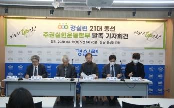 [기자회견] 21대 총선 경실련 시민주권실현운동본부 발족