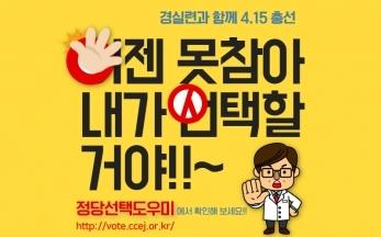 [보도자료] 21대 총선 '정당선택도우미' 오픈