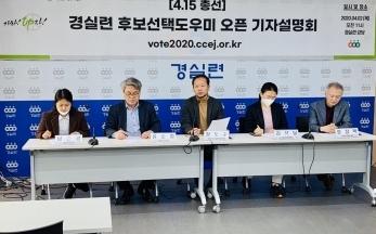 [기자회견] 21대 총선 '후보선택도우미' 공개