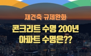 [경실련총선기획⑮] 재건축 규제완화법안 발의 의원들
