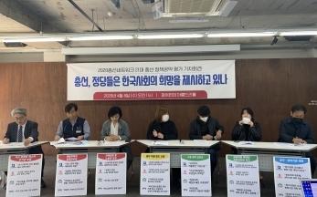 [2020총선넷] 21대 총선 정당 공약 평가 기자회견