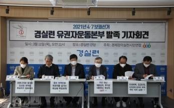 [기자회견] 4·7 보궐선거 유권자운동본부 발족
