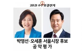 [공약평가] 경실련 4·7 보궐선거 박영선・오세훈 서울시장 후보 공약평가 발표